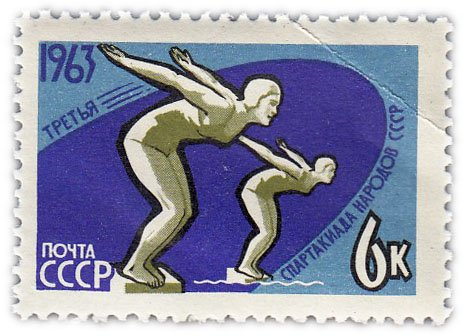 "купить 6 копеек 1963 ""Спартакиада: Плавание, На старте"""