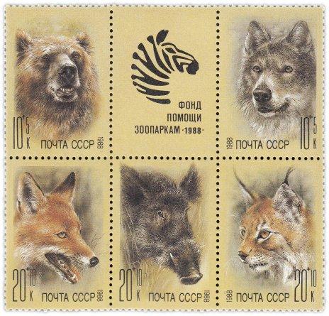 """купить Сцепка из 5 марок по 10+5 и 20+10 копеек 1988 """"Животные зоопарков - медведь, волк, лисица, кабан, рысь"""""""