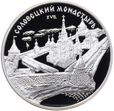 """купить 3 рубля 1997 ММД """"Соловецкий монастырь"""""""