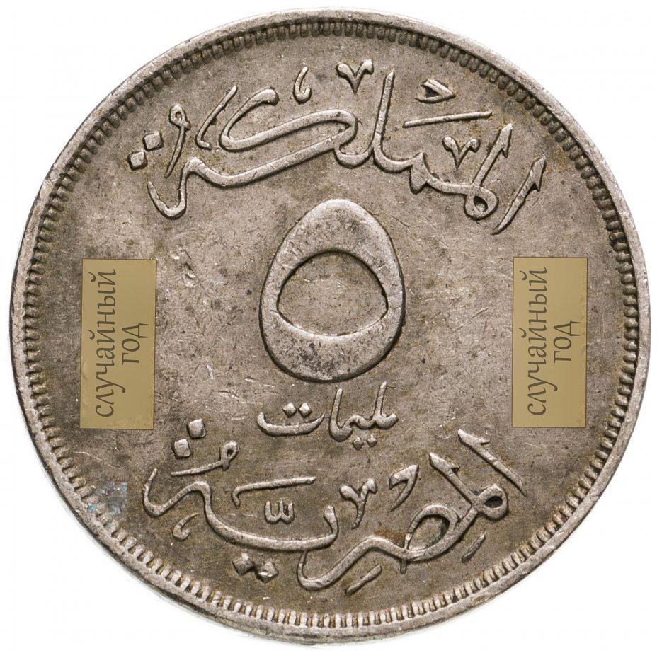 купить Египет 5 миллим (milliemes) 1938-1941 медно-никелевый сплав, случайная дата