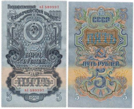 купить 5 рублей 1947 16 лент в гербе, тип литер маленькая/Большая, 1-й тип шрифта, В47.5.3А по Засько