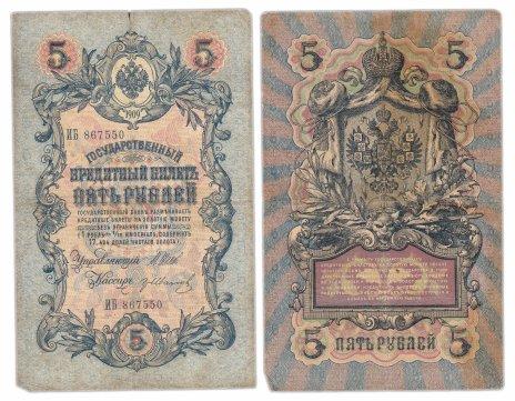 купить 5 рублей 1909 Шипов, выпуск Царского правительства