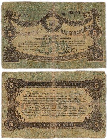 купить Житомир 5 карбованцев 1918 года