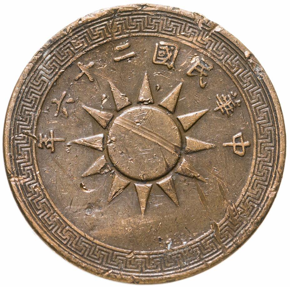 купить Китай (Китайская республика) 1 фынь (фэнь, fen) 1937
