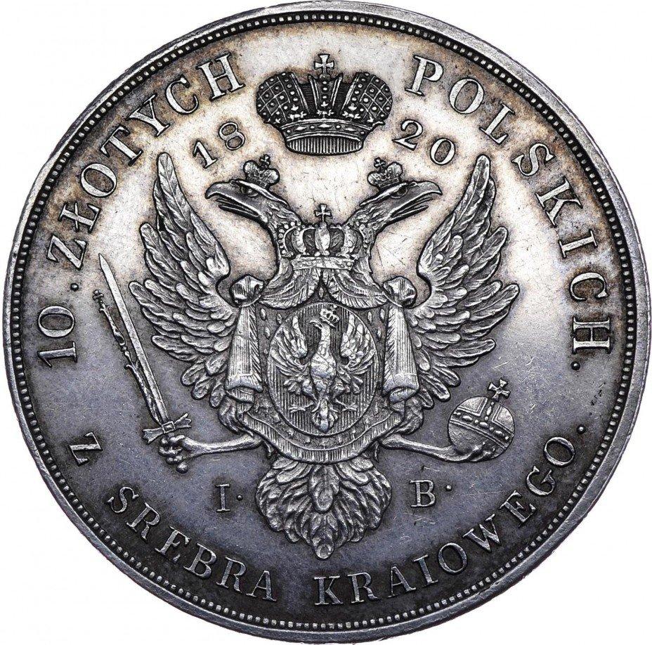 купить 10 злотых 1820 года IB