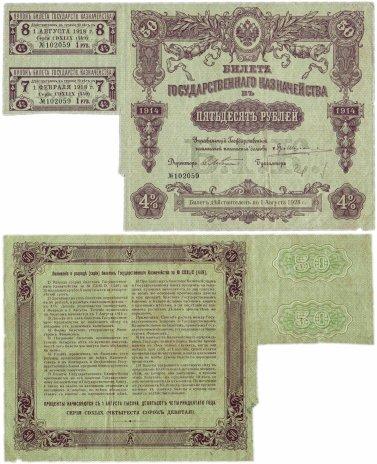 купить БГК Билет Государственного Казначейства 50 рублей 1914 с купонами, директор Лебядинский