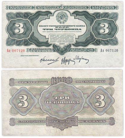 купить 3 червонца 1932 серия Аа