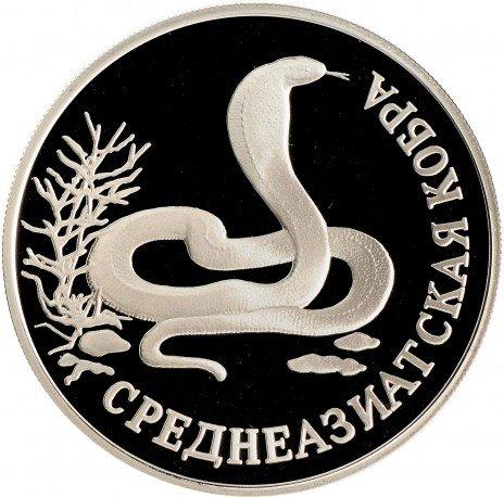 купить 1 рубль 1994 ЛМД Proof среднеазиатская кобра