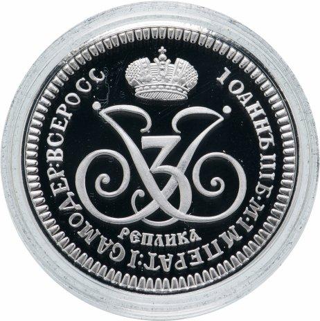 """купить Медаль """"Пробный рубль Ивана VI"""" с сертификатом"""