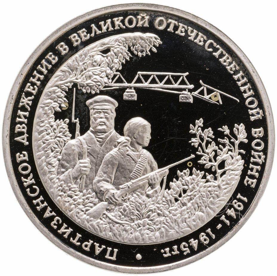 купить 3 рубля 1994 ММД Proof партизанское движение в Великой Отечественной войне
