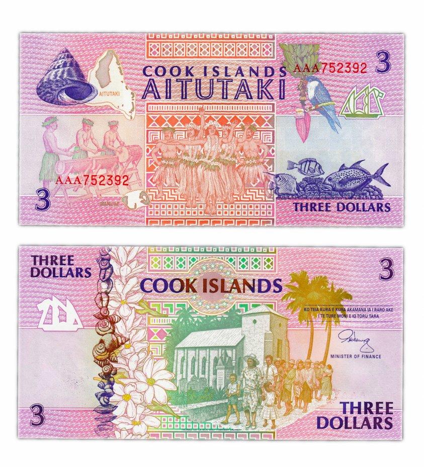 купить Острова Кука 3 доллара 1992 (Pick 7a)