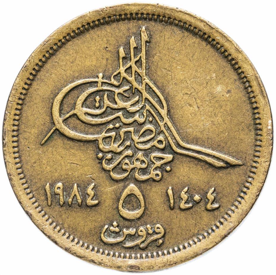 купить Египет 5 пиастров (piastres) 1984