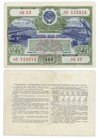 купить Облигация 25 рублей 1951 Государственный заем развития народного хозяйства СССР