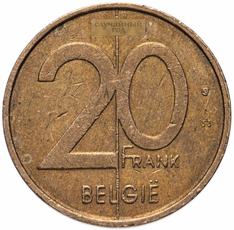 купить Бельгия 20 франков 1994-2001 надпись на голландском - 'BELGIE', случайная дата