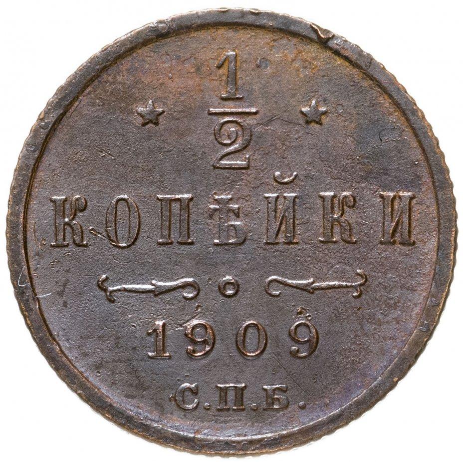 купить 1/2 копейки 1909 СПБ