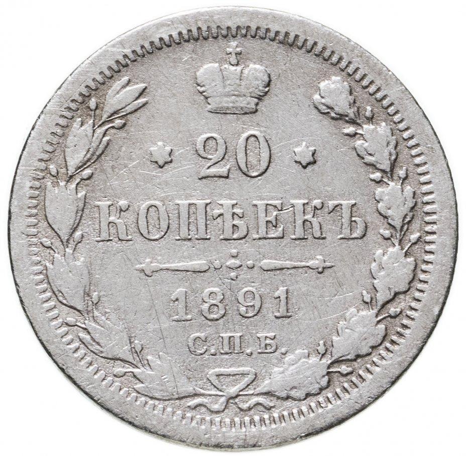 купить 20 копеек 1891 СПБ-АГ