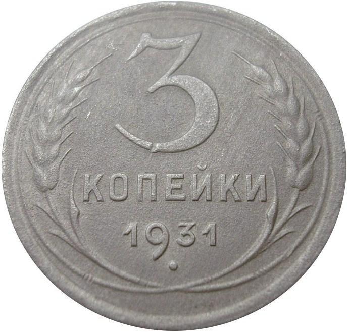 купить 3 копейки 1931 года белая