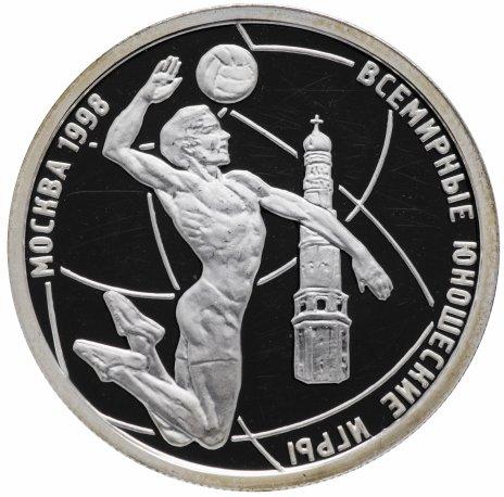 """купить 1 рубль 1998 ММД Proof """"Всемирные юношеские игры, волейбол"""""""