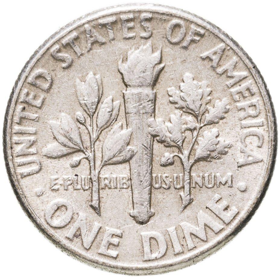 купить США 10 центов (дайм, one dime) 1957 без знака монетного двора