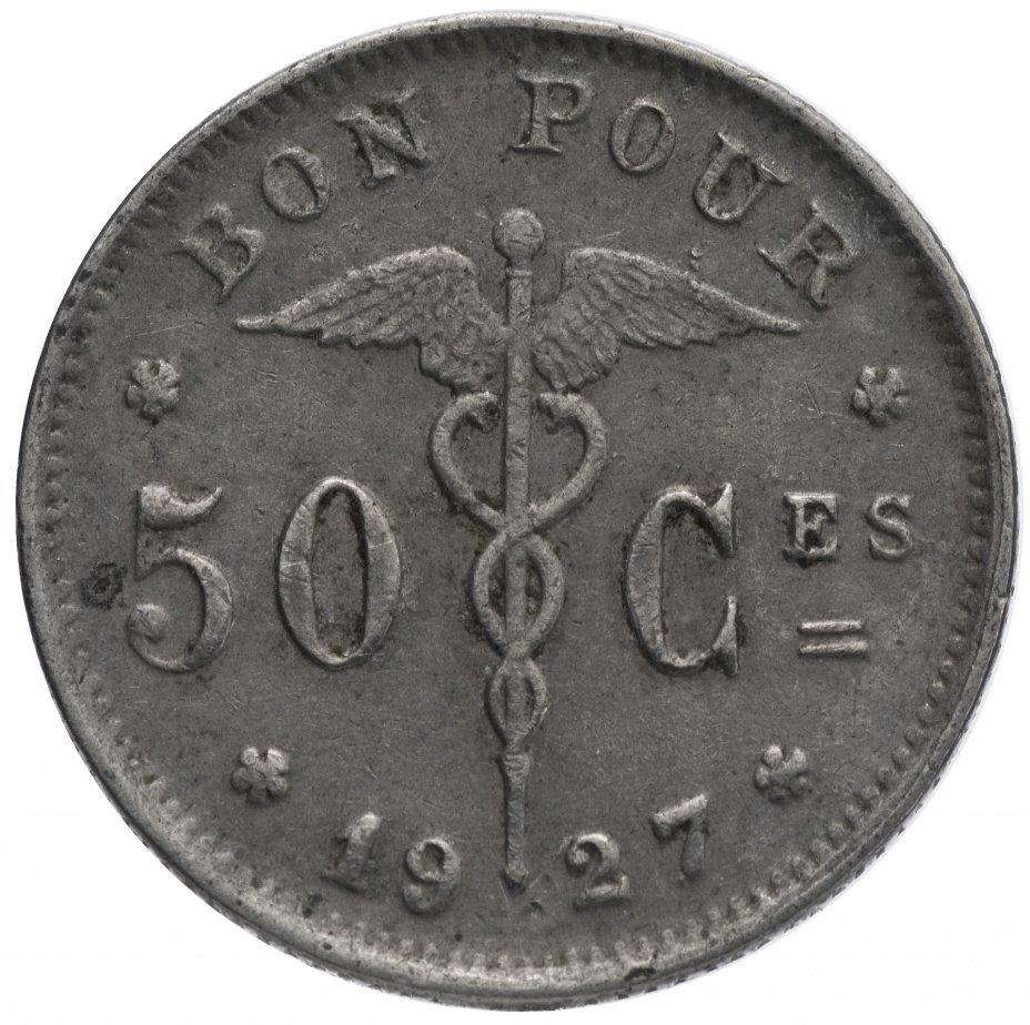 купить Бельгия 50 сантимов (centimes) 1922-1933 Надпись на французском - 'BELGIQUE', случайная дата