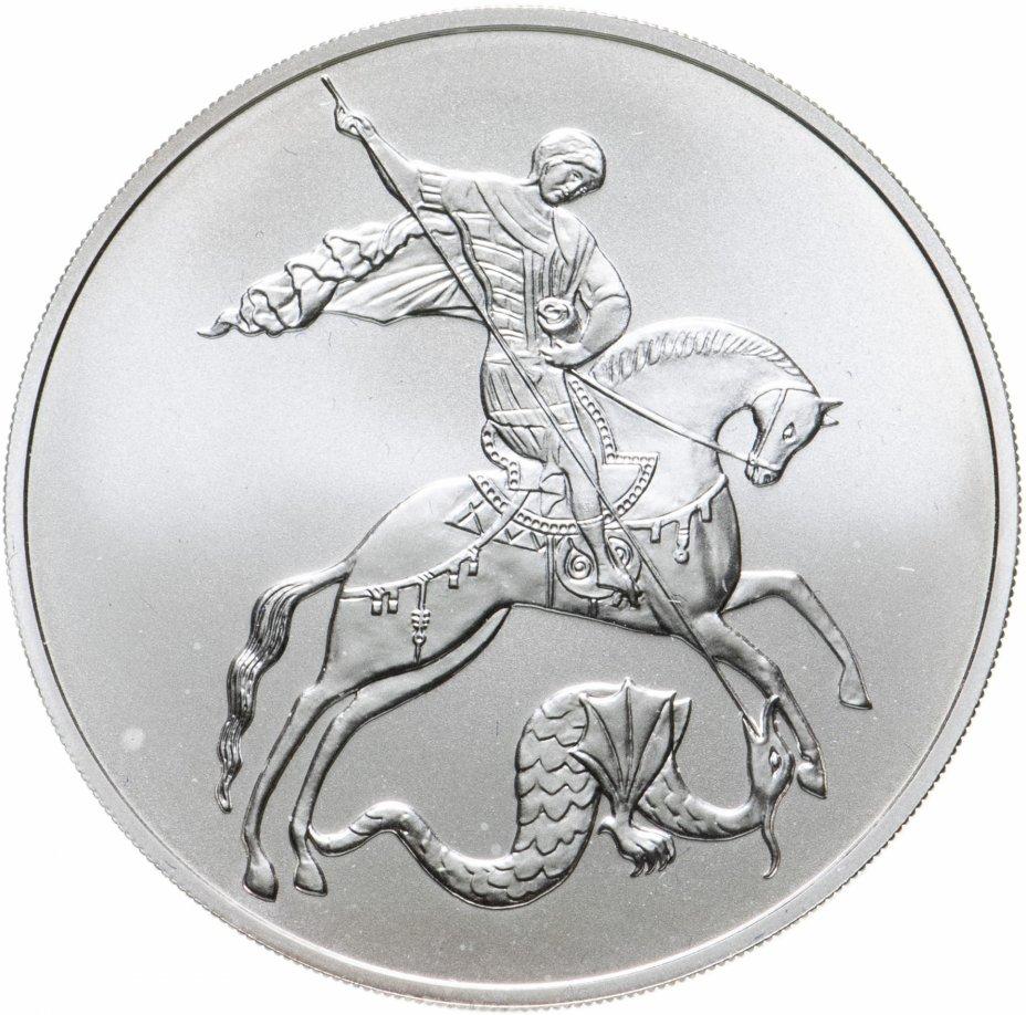 купить 3 рубля 2010 СПМД Георгий Победоносец, в футляре
