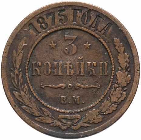 купить 3 копейки 1875 ЕМ