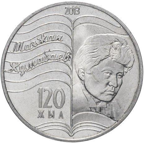 """купить Казахстан 50 тенге 2013 """"120 лет со дня рождения Магжана Жумабаева"""""""