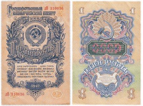 купить 1 рубль 1947 16 лент, 2-й тип шрифт, тип литер маленькая/Большая, В47.1.7 по Засько
