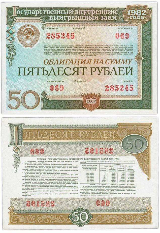 купить Облигация 50 рублей 1982 Государственный внутренний выигрышный заем