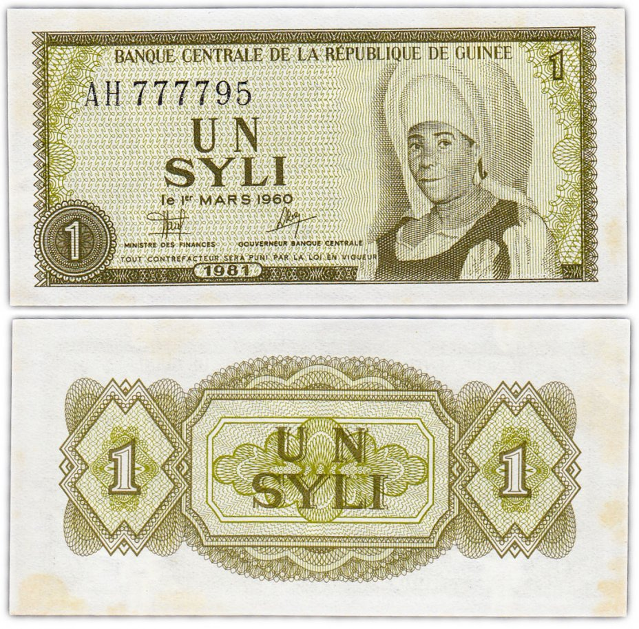 купить Гвинея 1 сили 1981 (Pick 20a)