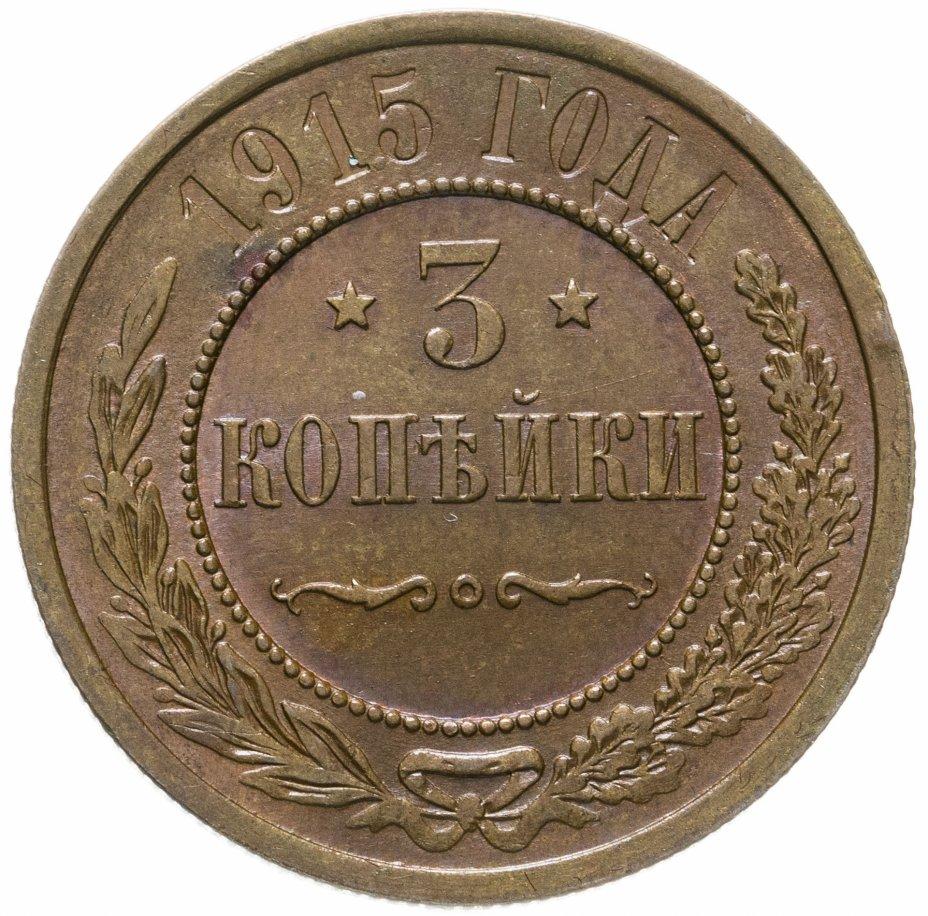 купить 3 копейки 1915, Биткин №228