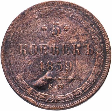 купить 5 копеек 1859 ЕМ нового образца (1860-1867)