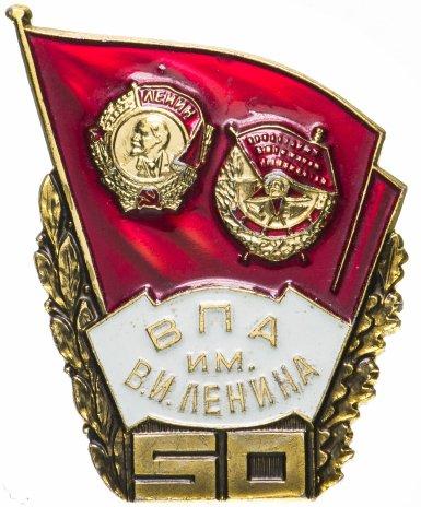 купить Значок Военно-Политическая Академия (ВПА )  имени  В.И.Ленина  50 лет ММД  (Разновидность случайная )