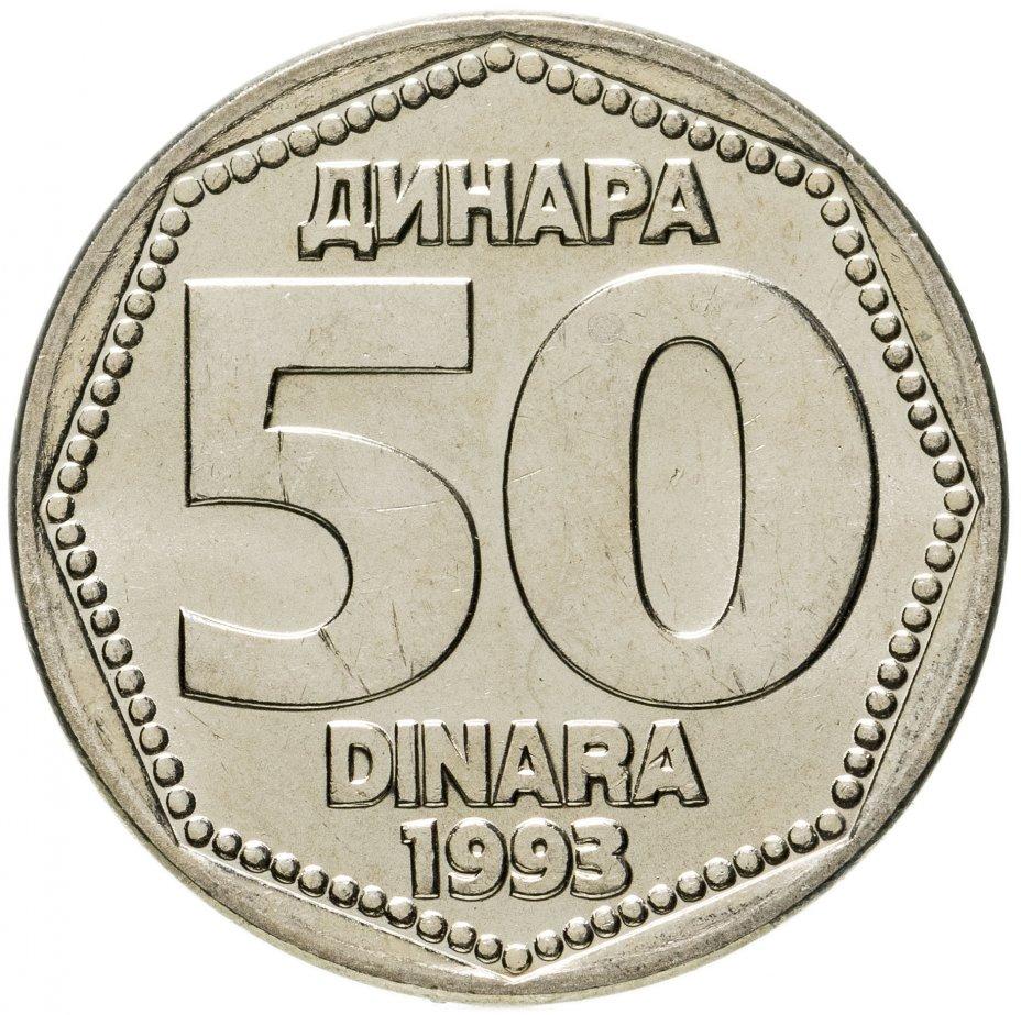 купить 50 динаров (динара, dinara) 1993     Югославия