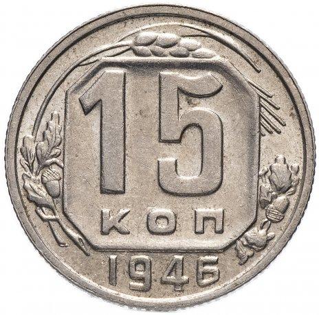 купить 15 копеек 1946 остатки штемпельного блеска