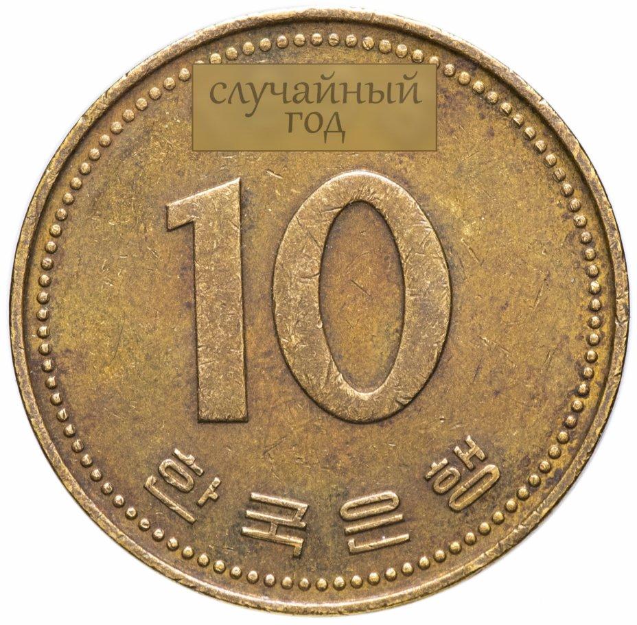 купить Южная Корея 10 вон (won) 1983-2006, случайная дата