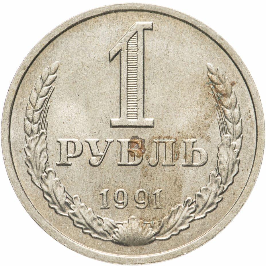 купить 1 рубль 1991 М