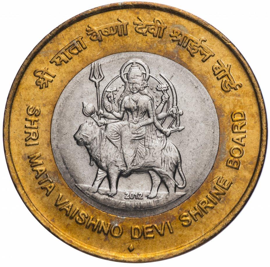 """купить Индия 10 рупий 2012 """"25 лет Правлению храма Шри мата Вайшно Деви"""""""