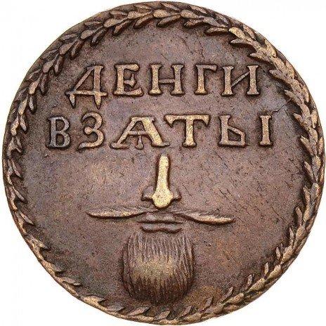 купить бородовой знак 1705 года новодел