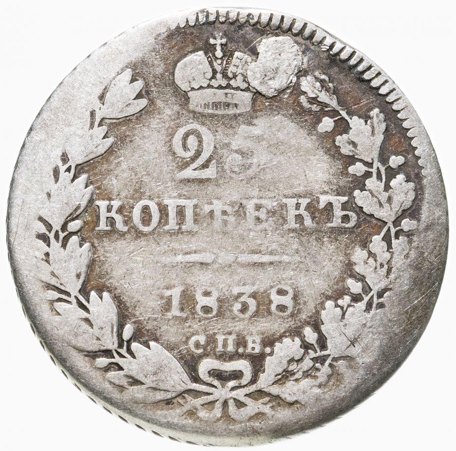 купить 25 копеек 1838 СПБ-НГ   орёл 1839-1843
