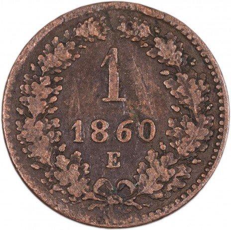 купить Австрия 1 крейцер 1860