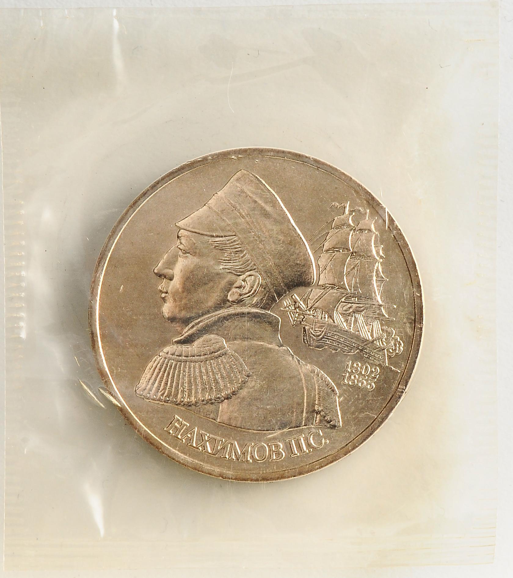 1 рубль нахимов купить 600 копеек это сколько рублей
