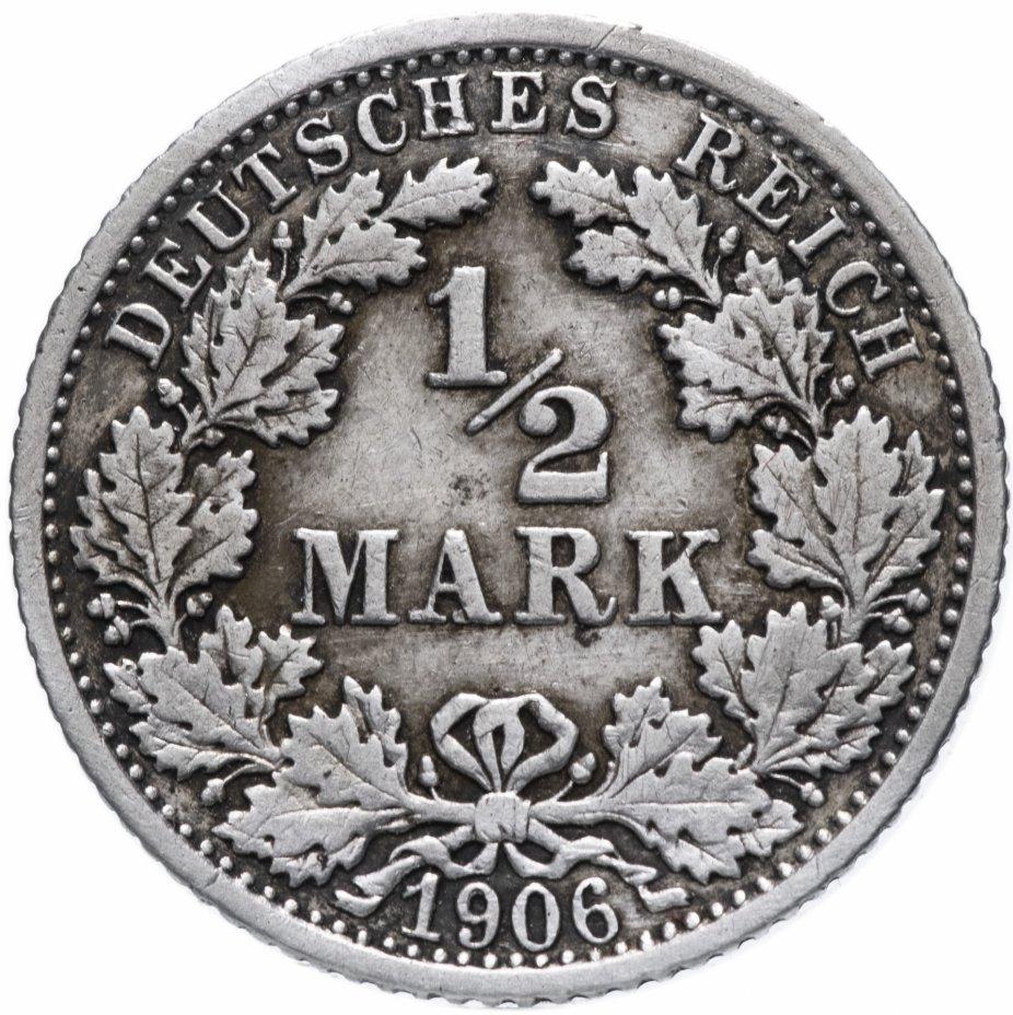 """купить Германия (Германская империя) 1/2 рейх марки 1906 """"F"""""""
