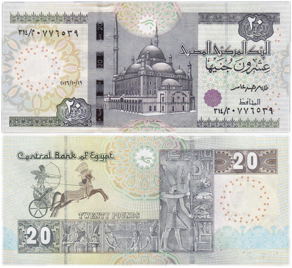 купить Египет 20 фунтов 2016 (Pick 65)