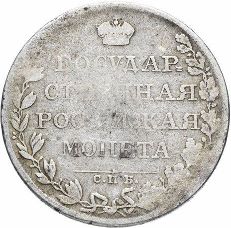 купить 1 рубль 1808 СПБ-МК