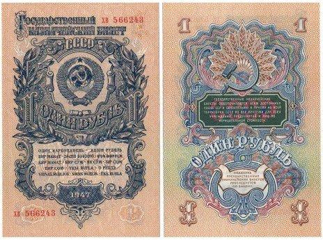 купить 1 рубль 1947 16 лент первый тип шрифта