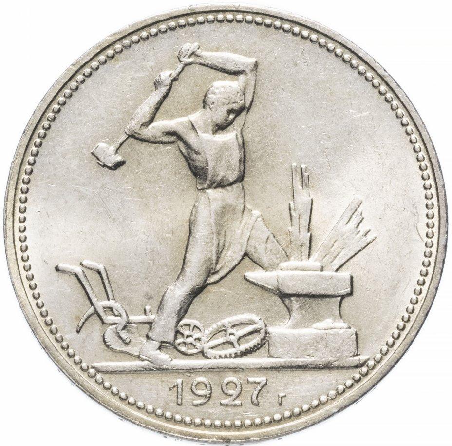 купить Полтинник (50 копеек) 1927 ПЛ яркий штемпельный блеск