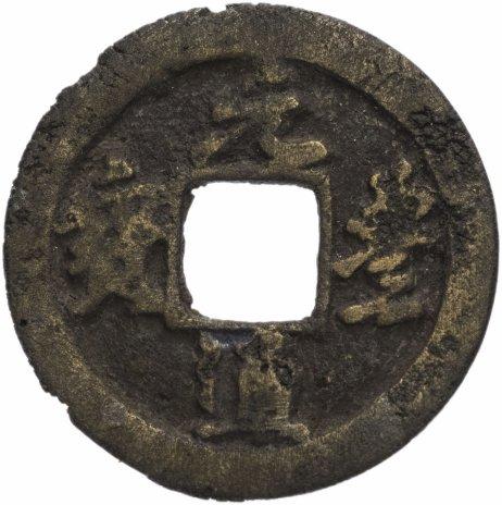 купить Северная Сун 1 вэнь (1 кэш) 1078-1085 император Сун Шэнь Цзун