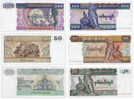 купить Мьянма набор из 3 банкнот 20, 50, 100 кьят 1994 год [товар за 1 рубль]