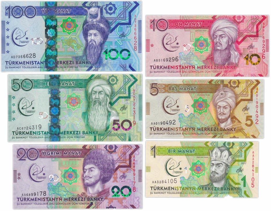 купить Туркменистан набор банкнот 2017 (6 штук)